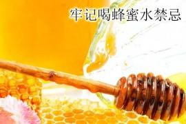 蜂蜜水什么时候喝好 牢记喝蜂蜜水禁忌
