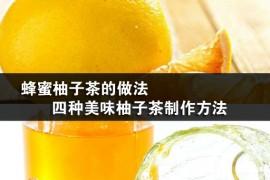 蜂蜜柚子茶的做法 四种美味柚子茶制作方法