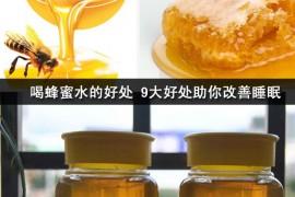 喝蜂蜜水的好处 9大好处助你改善睡眠