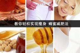 教你轻松实现瘦身 蜂蜜减肥法